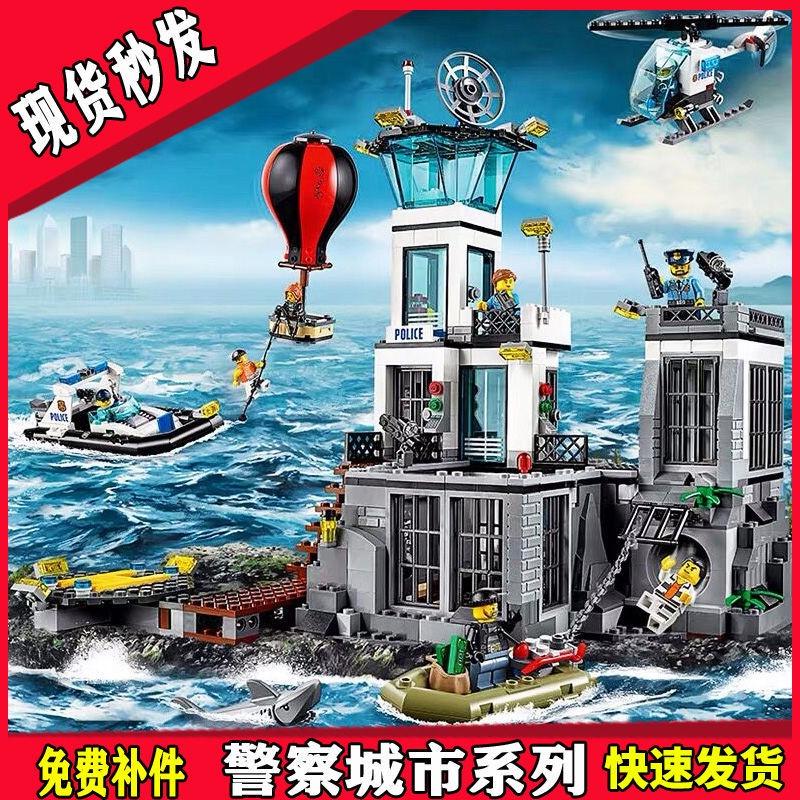 【現貨推薦】兼容樂高積木軍事城市系列海上監獄島警察局9-12歲男玩具拼裝7