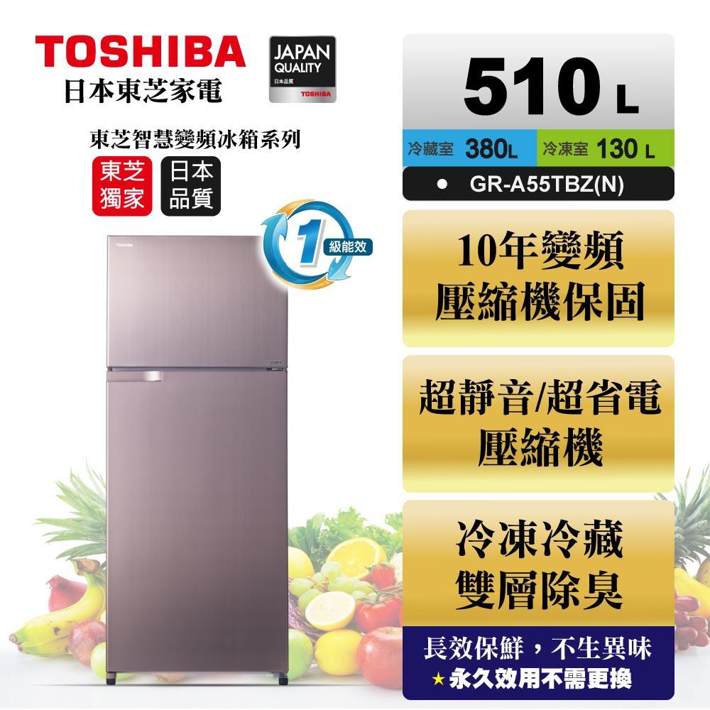 【TOSHIBA東芝】510公升雙門變頻冰箱 GR-A55TBZ(N)送基本安裝/舊機回收