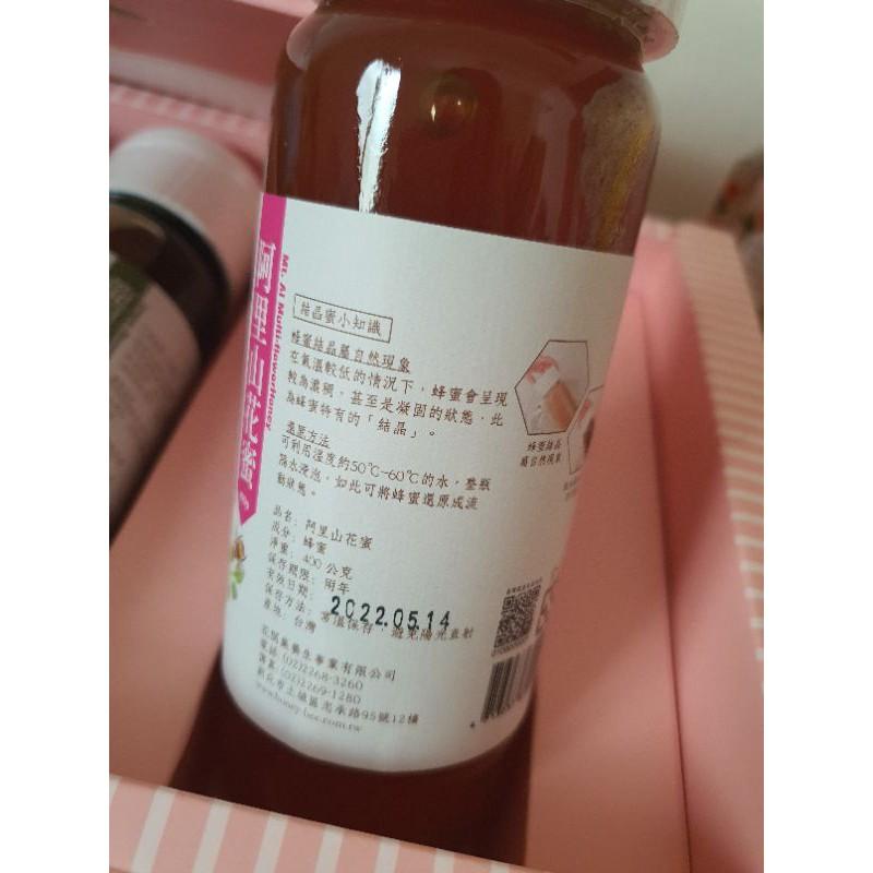 花間集蜂蜜禮盒(龍眼/阿里山)