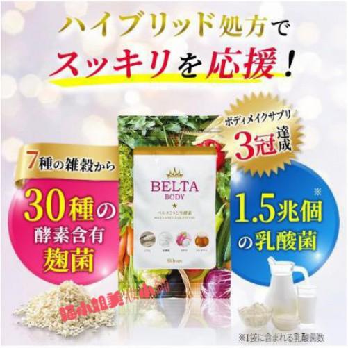 公司貨 日本 Belta酵素 BELTA纖暢美生酵素60顆/包xx