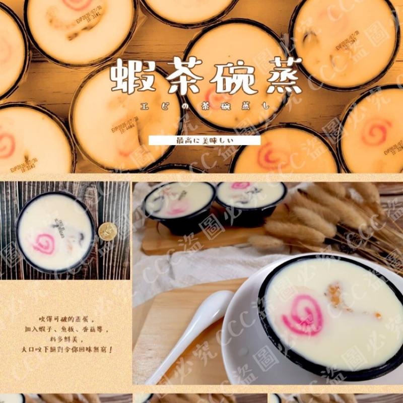 【爭鮮】蝦茶碗蒸105g (冷藏)