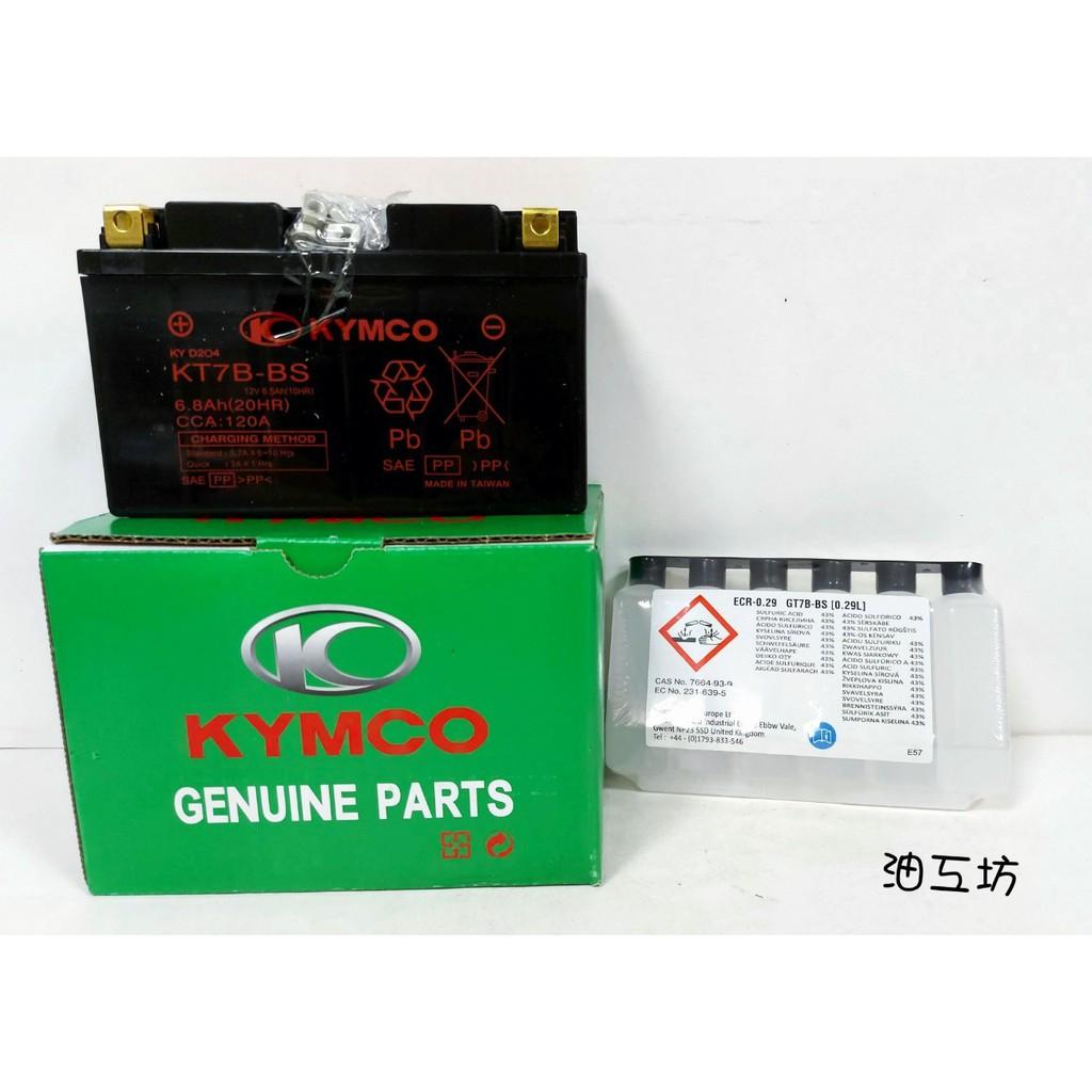 《油工坊》KYMCO 光陽 GT7B-BS YT7B-BS 7號 薄型 電瓶 電池 YUASA 湯淺 GS 統力