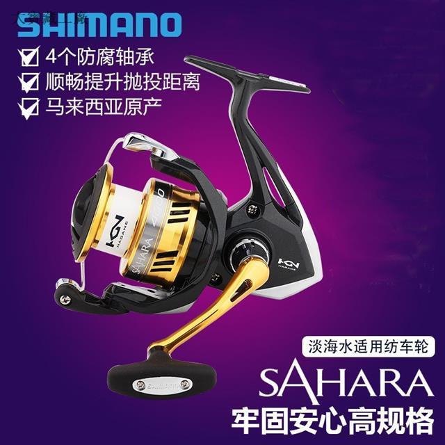 促銷優惠 SHIMANO喜瑪諾 SAHARA 捲線器紡車輪金屬線杯遠投輪魚線輪適合路亞磯釣海釣遠投防海水