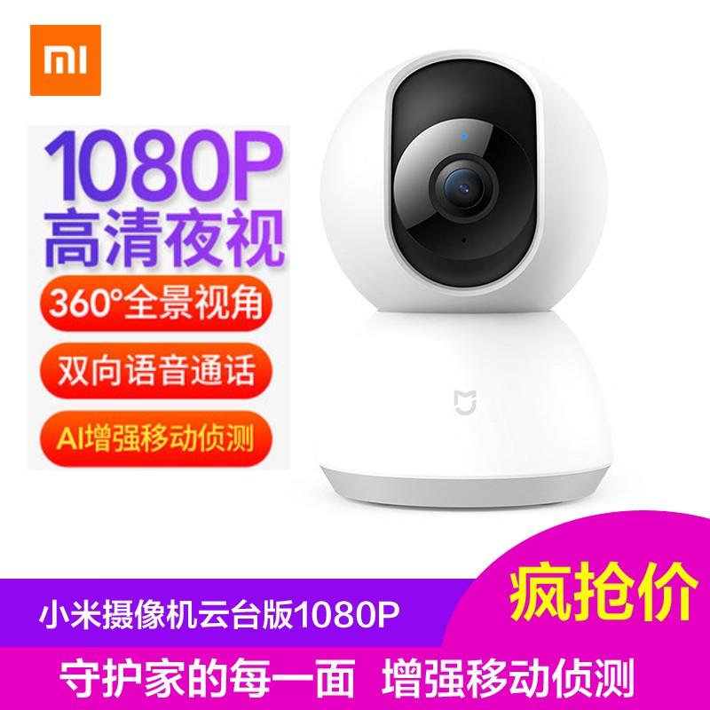 【台灣公司貨】米家智慧攝影機雲台版1080P手機APP監控  wifi攝影機 小米網路攝影機 網路監視 wifi無線監視