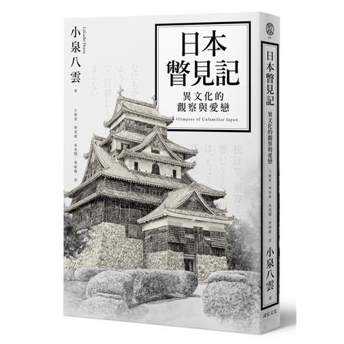 日本瞥見記:異文化的觀察與愛戀[79折]11100874528