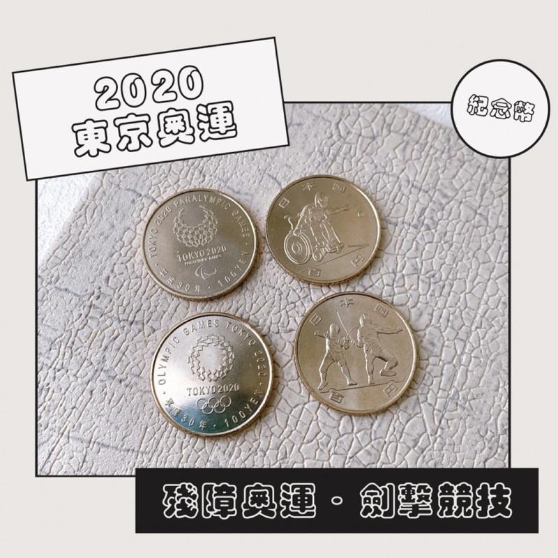 (現貨)2020年 東京奧運 日本 紀念幣 奧運 殘障奧運【rbsister】日本連線