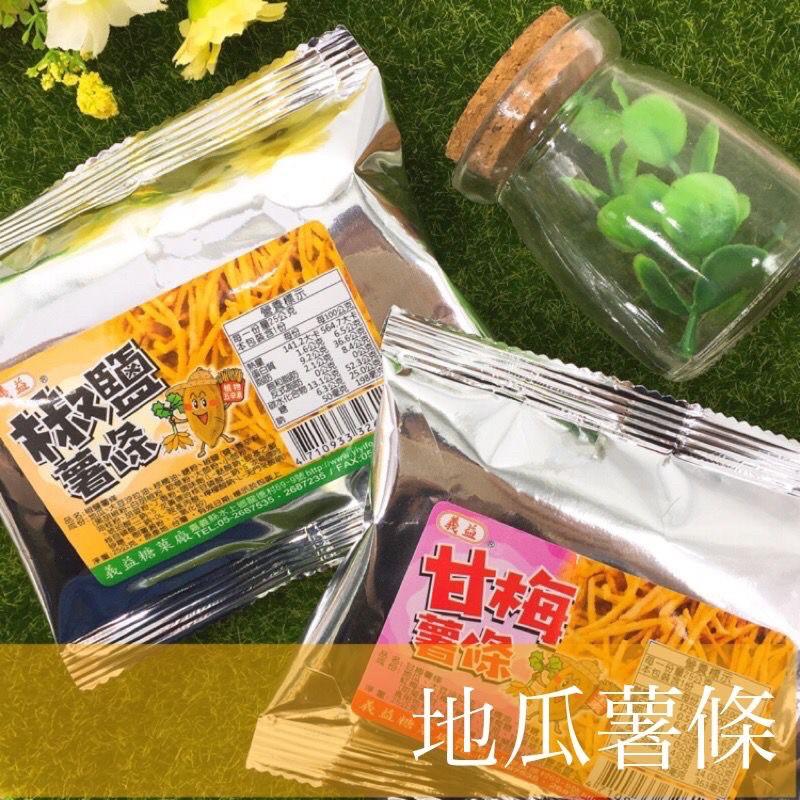 【地瓜薯條】甘梅口味 椒鹽口味 單包入