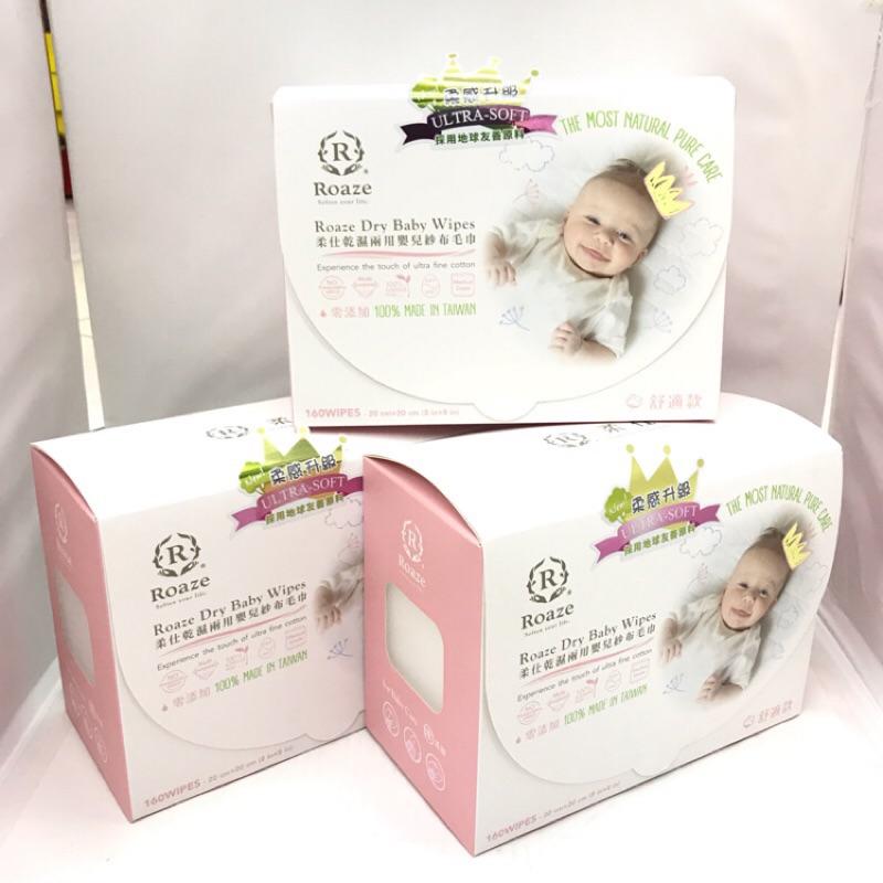 Roaze柔仕 嬰兒乾濕兩用紗布毛巾-舒適款-160枚