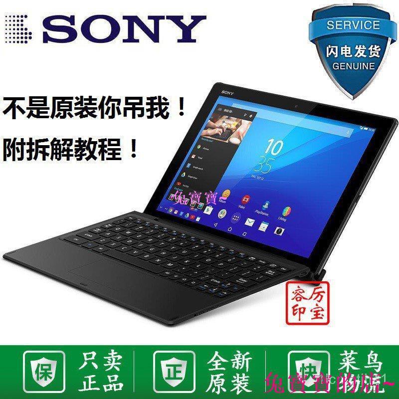 兔寶寶~✥❇✘Sony索尼xperia z4 tablet SGP771平板電腦鍵盤藍牙 無線靜音Ipad lxFd