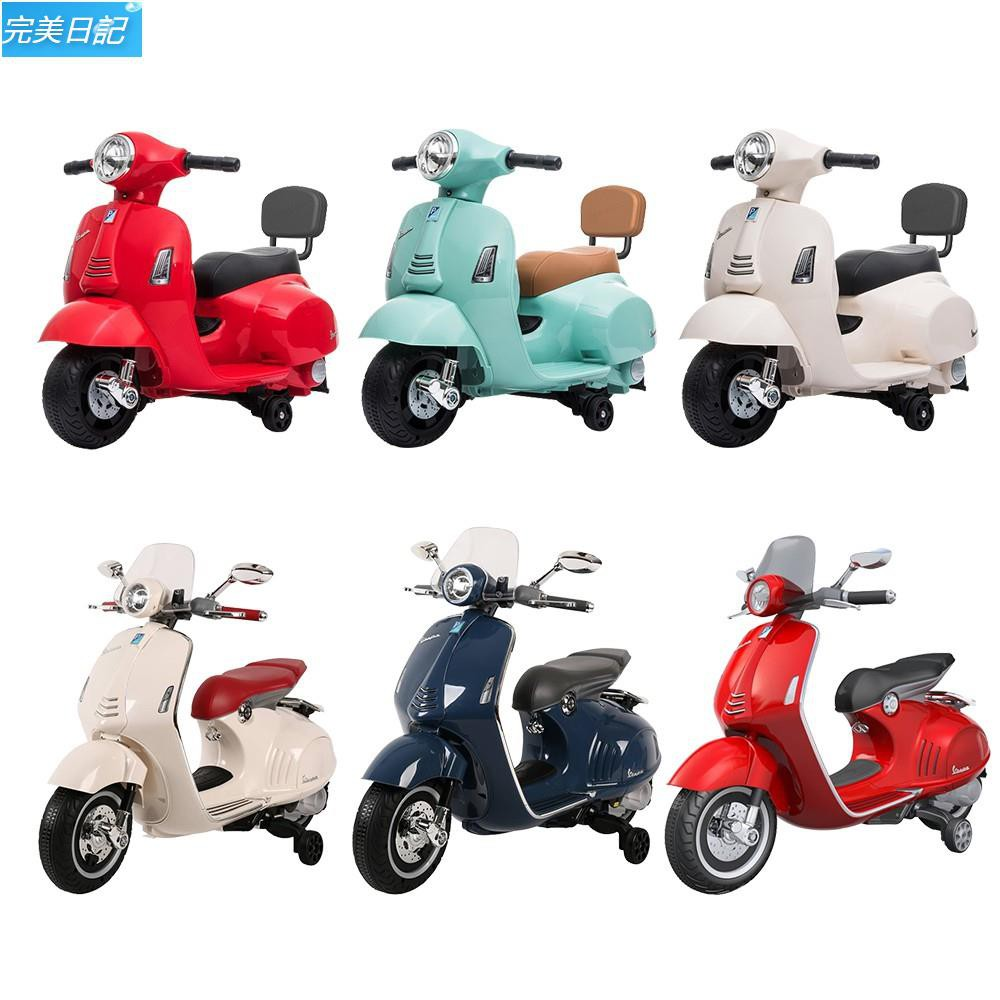 【免運 熱賣 現貨】[現貨] Vespa 最新款偉士牌電動玩具車 偉士牌原廠授權 兒童電動玩具車 迷【袁寶寶玩具】