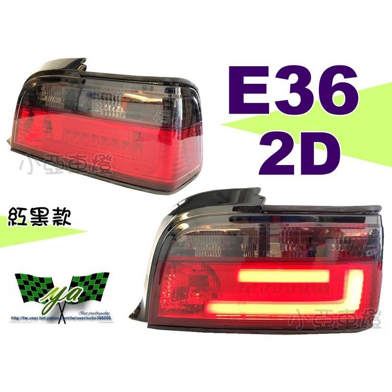 小亞車燈*BMW E36 2D 紅黑光柱型LED尾燈 91 92 93 94 95 96 97 98 E36尾燈