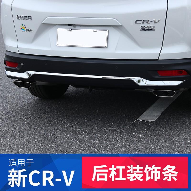 適用21款Honda本田5-5.5代CRV改裝后杠飾條20215-5.5代CRV后扛飾亮條外飾裝飾用品配件