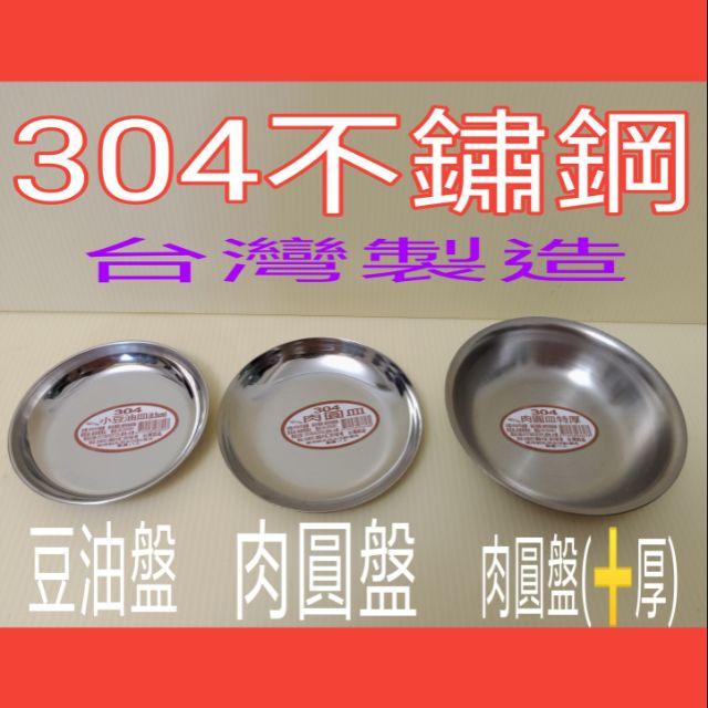 醬油碟 304不鏽鋼醬油盤 豆油盤 肉圓盤 肉圓碟  碟 圓盤 一入 台灣製