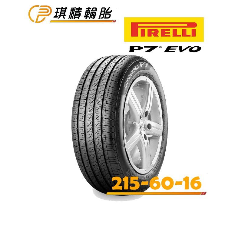 琪積輪胎 PIRELLI 倍耐力 P7 EVO 高雄輪胎 215-60-16 全系列完工價歡迎詢問
