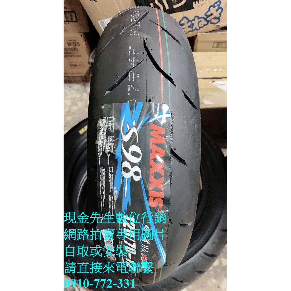 台北萬華 自取1700 可配合安裝 全新瑪吉斯 MAXXIS S98 120/70-12 MAX 彎道版 M版 全熱熔胎