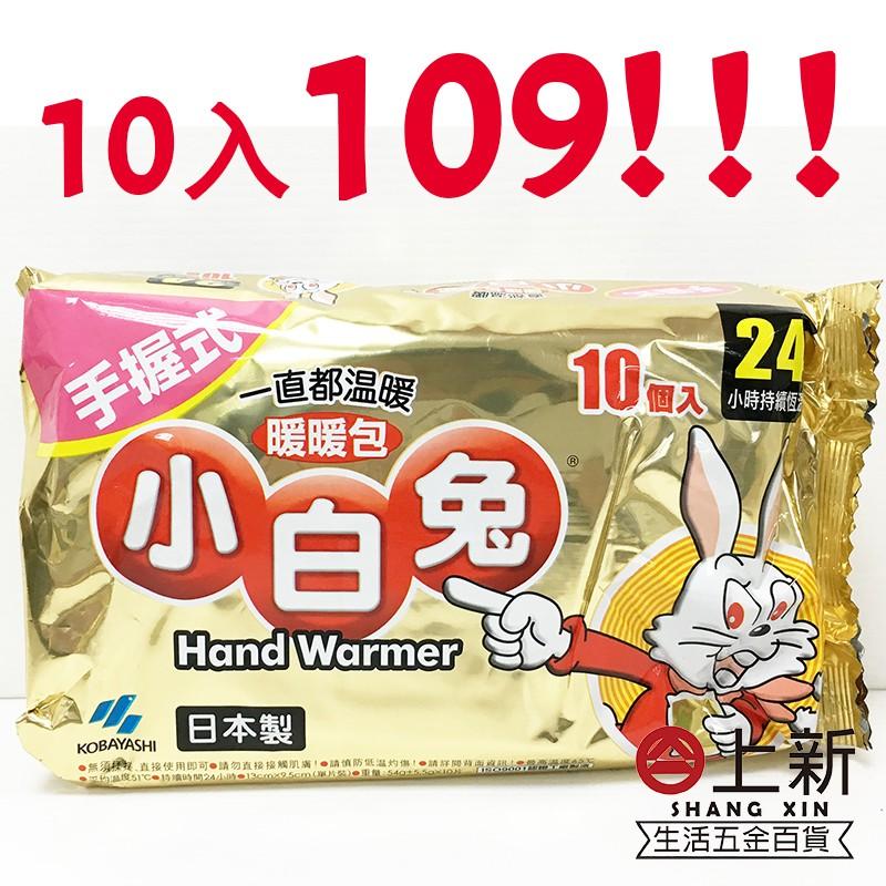 台南東區 小白兔 暖暖包 日本製 10個入 手握式 長效長時間保暖 24小時 禦寒 防寒 溫暖 暖包 熱包 熱熱包