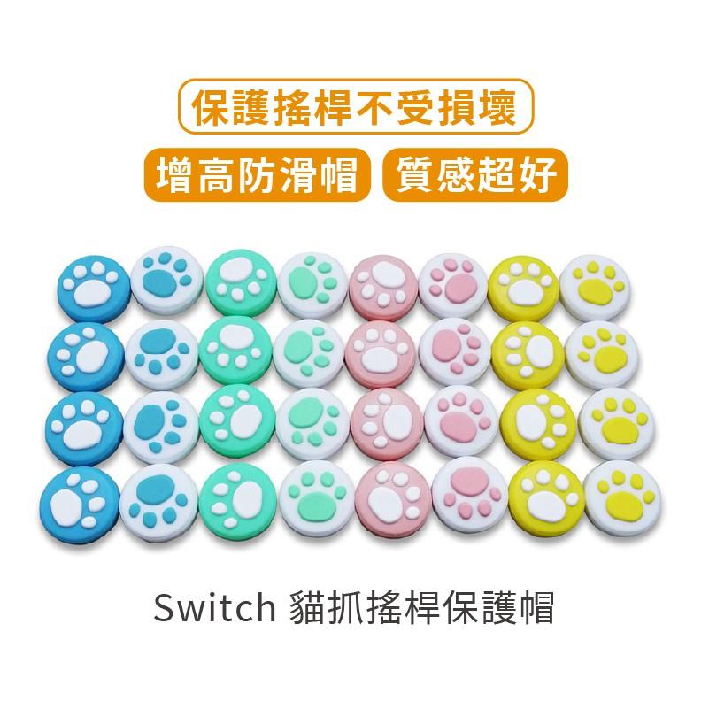 Switch Joycon 貓爪按鍵帽【保證最低價】香菇頭 蘑菇頭 搖桿帽 保護帽 Lite 任天堂NS 動物森友會