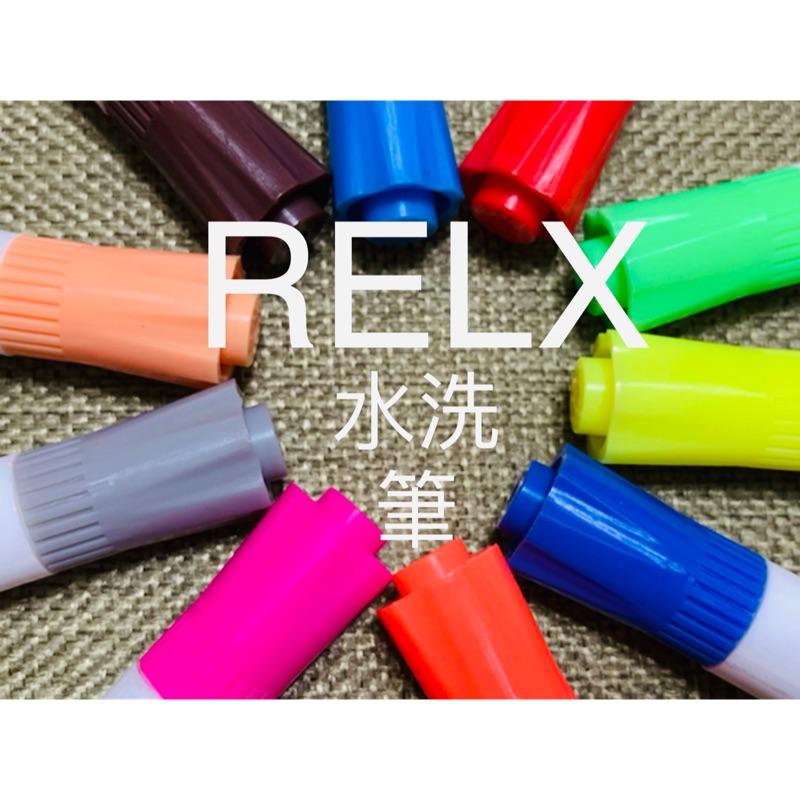 RELX 悅刻 🔥滿千免運🎉保證正品🔥🖍水洗筆盒筆芯🖍