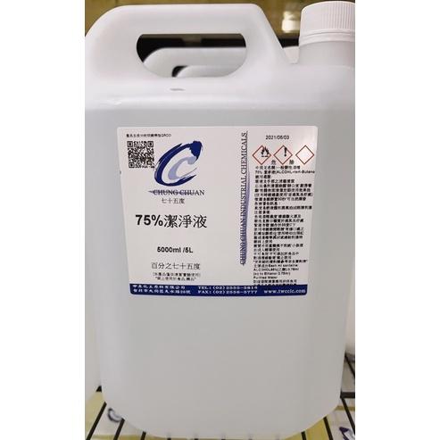 現貨‼️( 四桶裝)75%乙醇  潔淨液酒精 5000ml 消毒、防疫-中泉化工