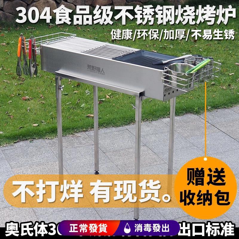 【戶外燒烤】304不銹鋼燒烤爐食品級木炭烤爐戶外家用便攜加厚燒烤架烤肉串爐