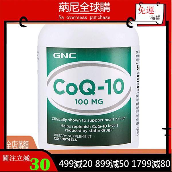 Q10 美國進口GNC 健安喜 輔酶Q10 100mg /200mg 心臟健康【蒳尼全球購】