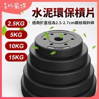 台灣現貨 槓鈴用 水泥環保槓片 (小孔)槓片 2.5KG-15KG 小孔槓片 包膠槓片 重量片 健身器材 重量訓練 健身 高雄市