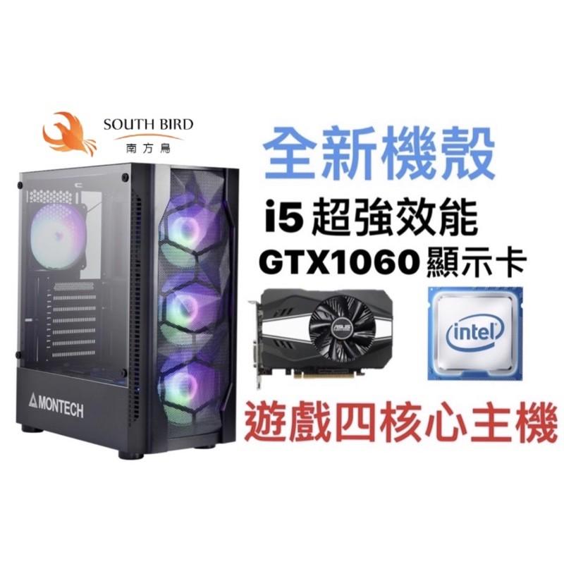 超強主機 i5 4核心 8G GTX 1060 電競主機 3G 6G GTX1060 顯示卡 NVIDIA  原廠保固