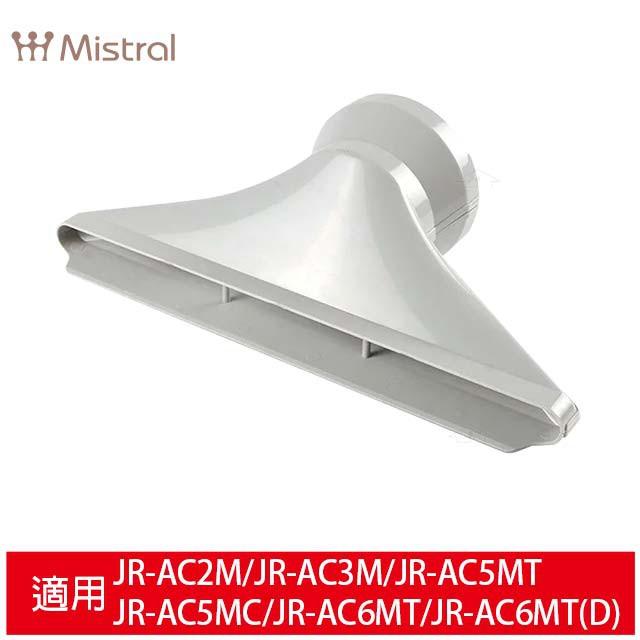 美寧 移動冷氣機 專用扇形排風板(JR-AC2M / JR-AC3M / JR-AC5MT / JR-AC6MT)