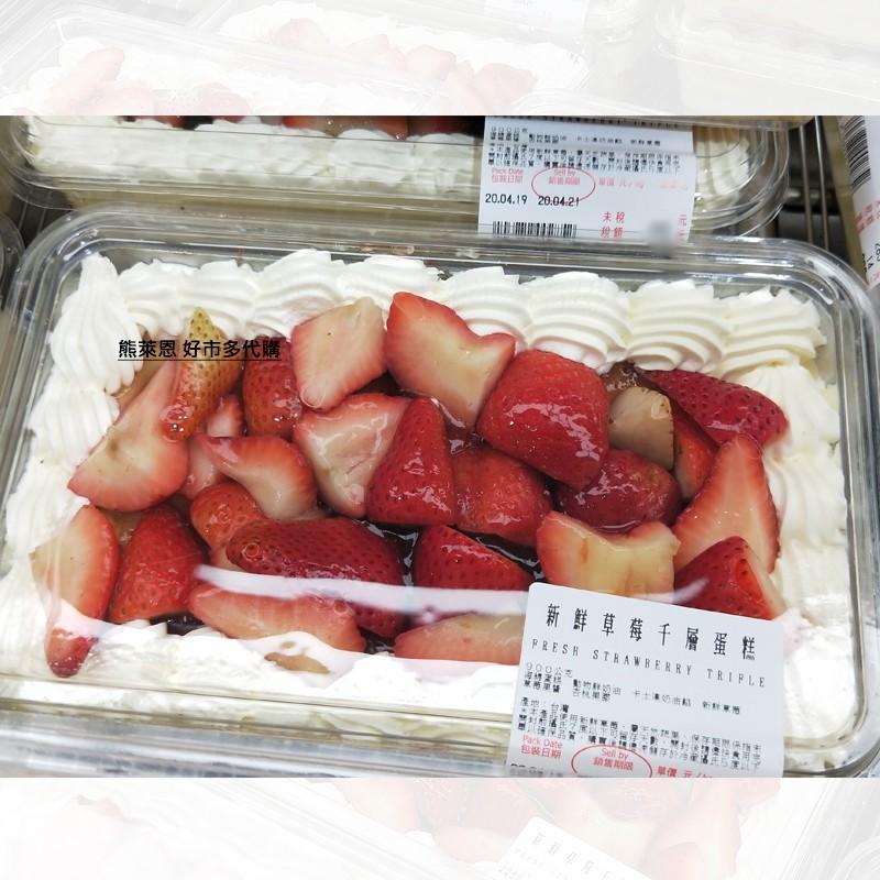 賣家親送/自取❤莓族必吃【好市多藍莓千層蛋糕/草莓千層蛋糕】👉以現場供應為主!