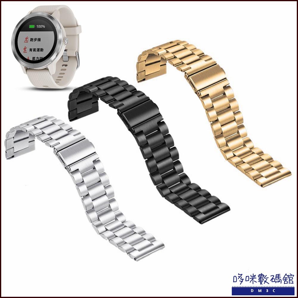 Garmin Vivolife悠遊卡智慧手錶金屬錶帶 不鏽鋼錶帶 佳明 Vivolife手錶