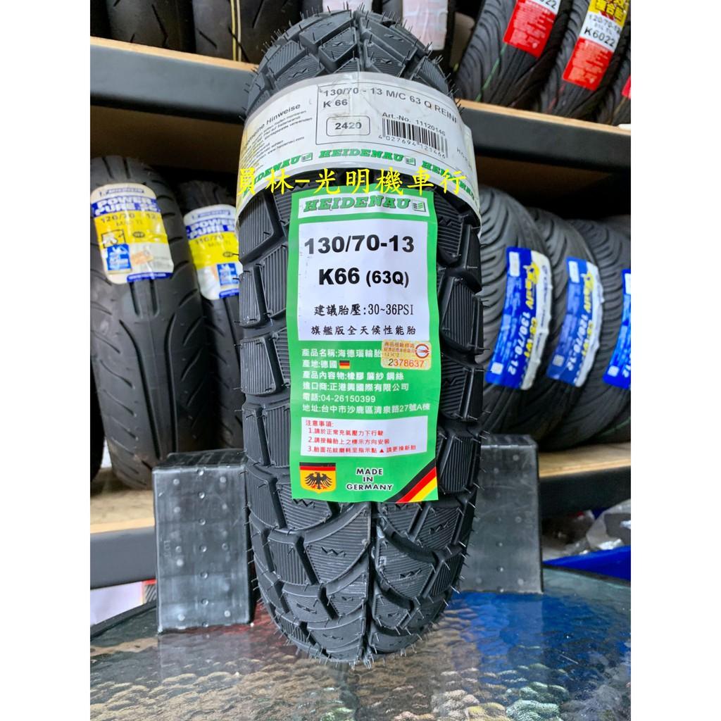 彰化 員林 海德瑙 海德腦 K66 130/70-13 130-70-13 完工價3000元 含 平衡 氮氣 除蠟