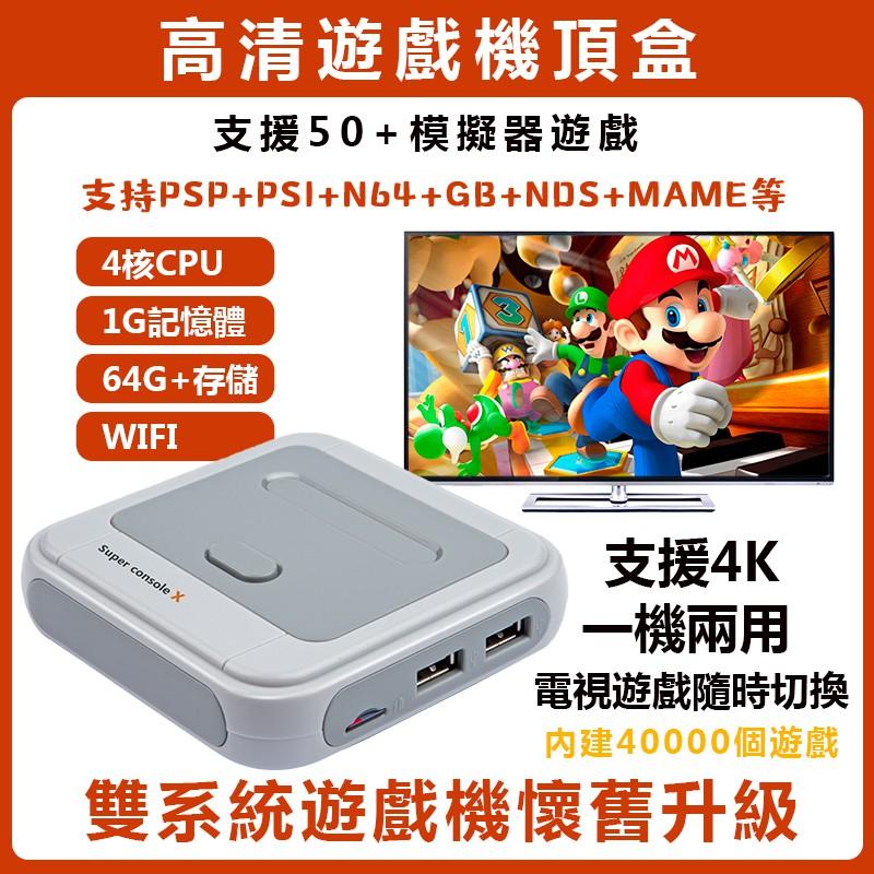 【現貨】(4K超高清+內建40000+遊戲)super console X復古遊戲機  R8無線電視紅白機 懷舊街機