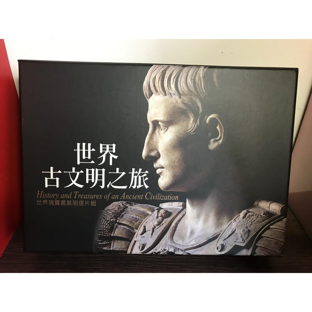 【全新】 世界古文明之旅 明信片組