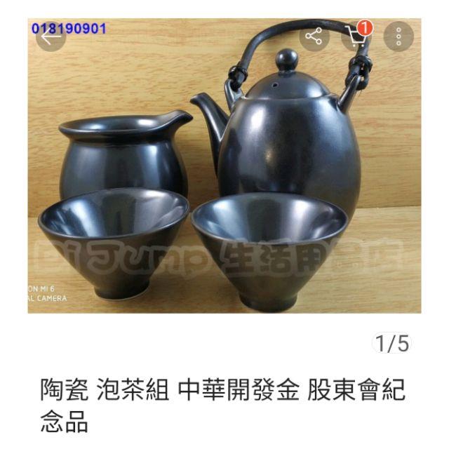 泡茶組 開發金股東會紀念品