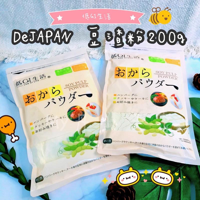 🔥現貨熱賣中下單24小時寄出🔥雙醬Japan go🇯🇵日本DeJAPAN 低GI生活 豆渣粉 200g 低gi