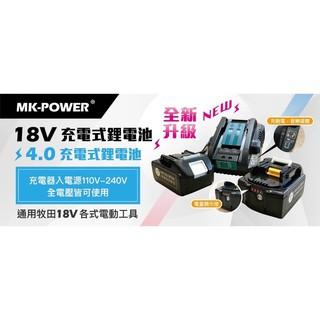 五金電動工具電池組 可通用牧田18V電動工具與MK-POWER 充電器也可以通用 無刷電動工具 電鑽 起子機 桃園市