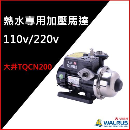 @大眾馬達~大井TQCN200熱水專用馬達。(已停產)改版最新款TQCN200B抗菌環保