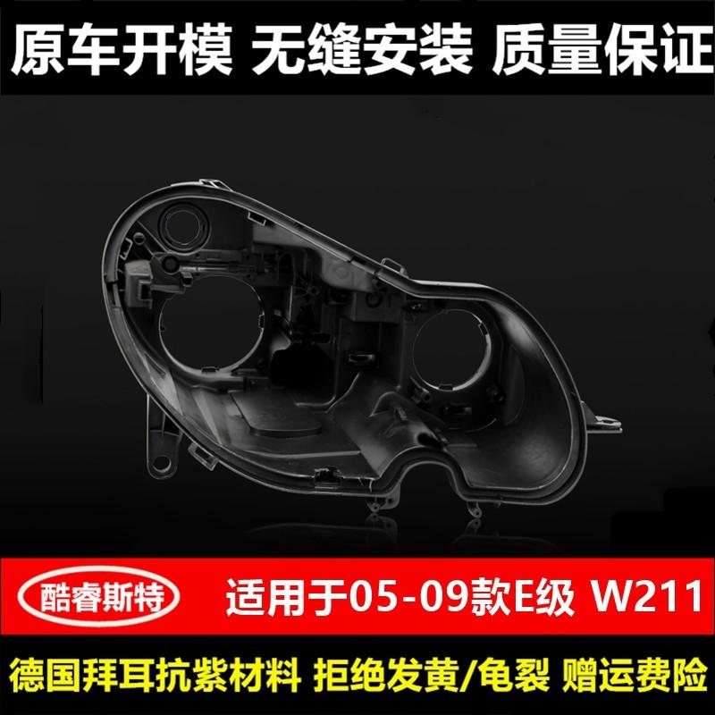 適用於賓士W211 05-09款 奔馳W211大燈後殼 燈殼底座大燈底座 黑色後殼後殼