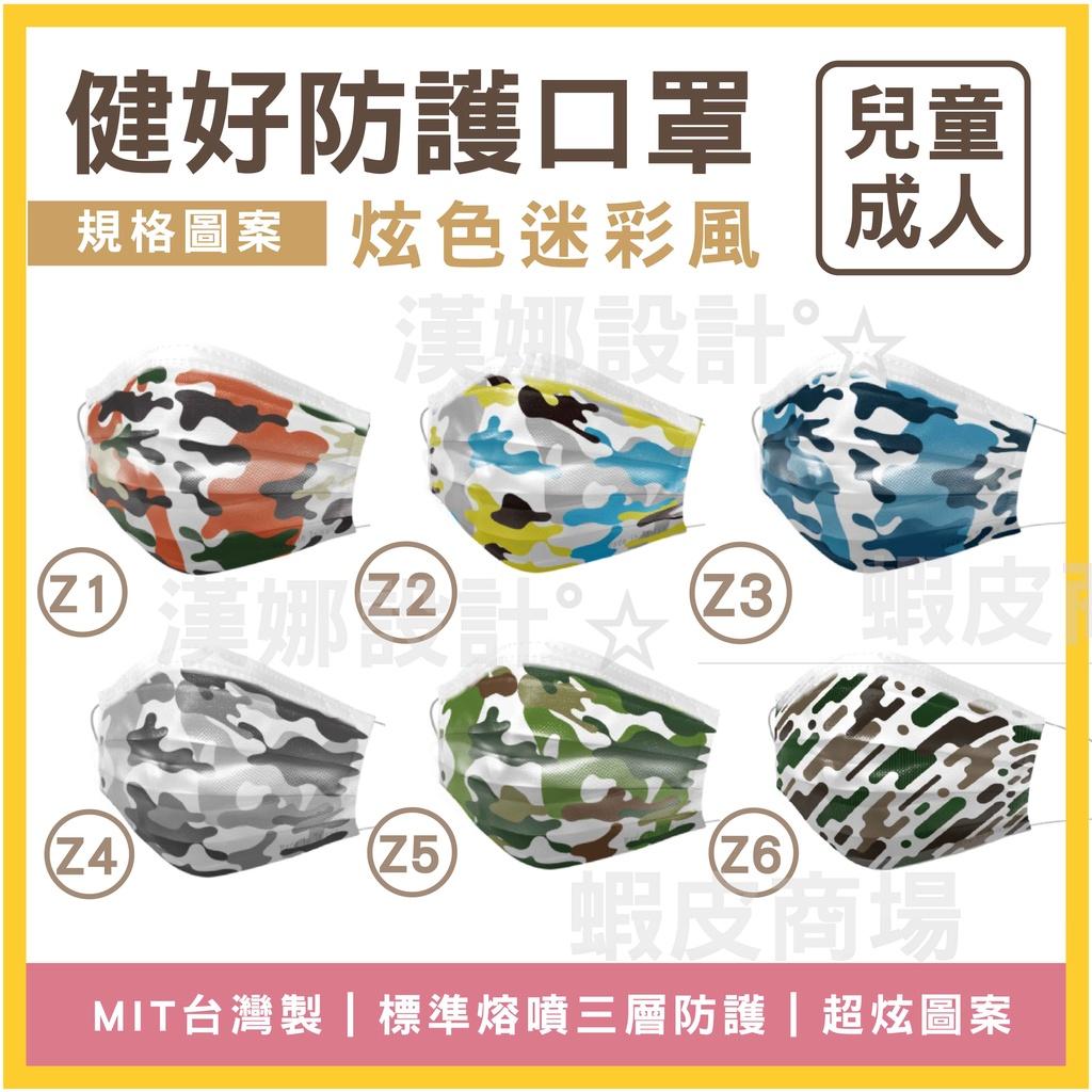 【漢娜°☆】健好-💯MIT台灣製口罩-成人-兒童口罩-迷彩口罩-綠色口罩-花紋-圖案口罩-藍色口罩-綠色口罩-橘色口罩
