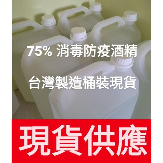 4000ml 一桶 酒精 保證台灣製造 75% 安心使用 非藥用 非醫療用 消毒酒精 防疫酒精 消毒 殺菌 酒精 桶裝