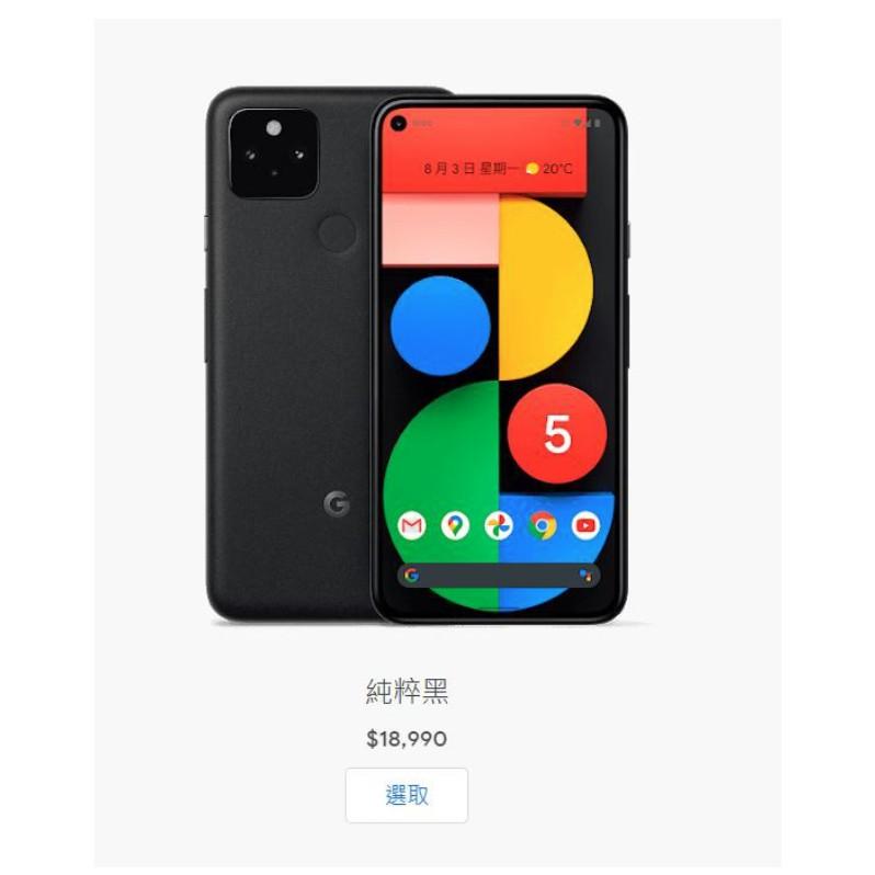 全新未拆 現貨 官網google Pixel 5 黑色 128g