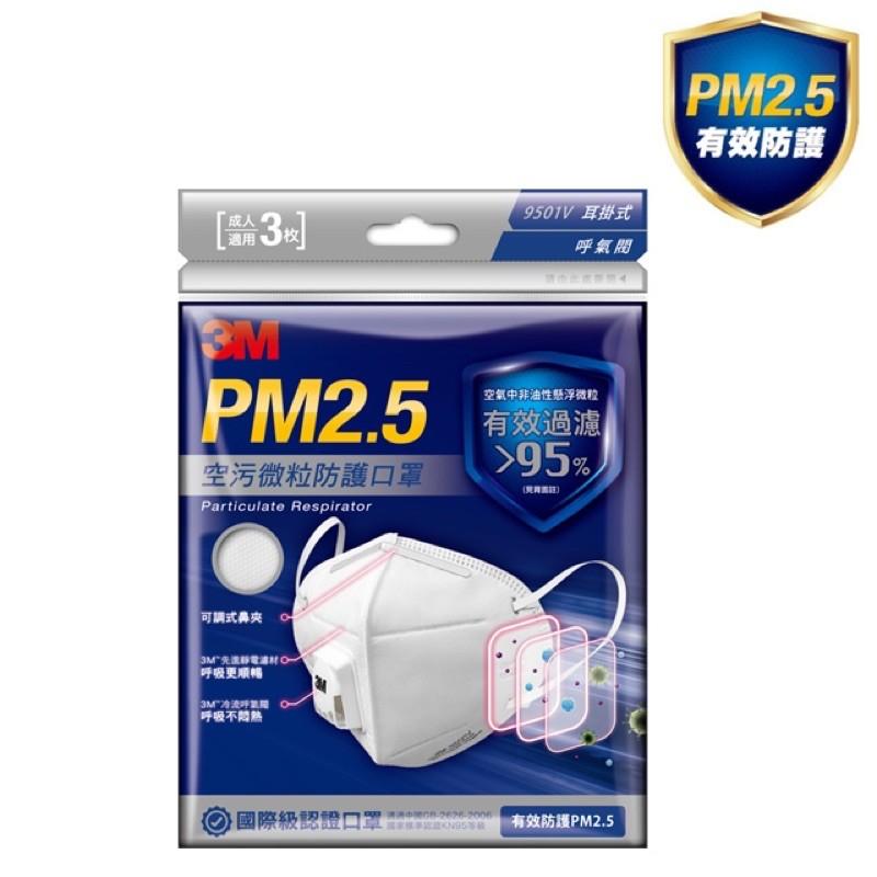 3M™ PM2.5空污微粒防護口罩 9501V 帶閥型 現貨 單包裝/3入裝