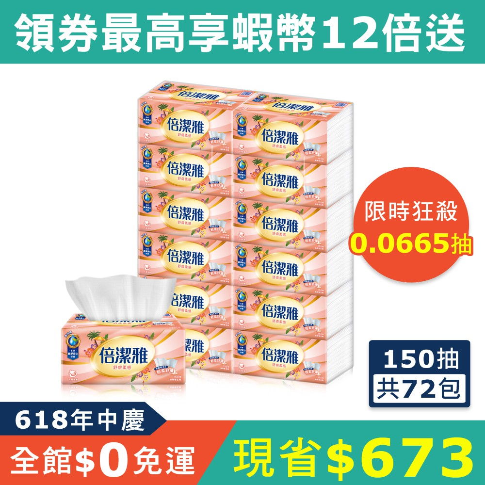 倍潔雅舒膚柔感抽取式衛生紙(150 抽x72包)/箱【蝦皮獨家】