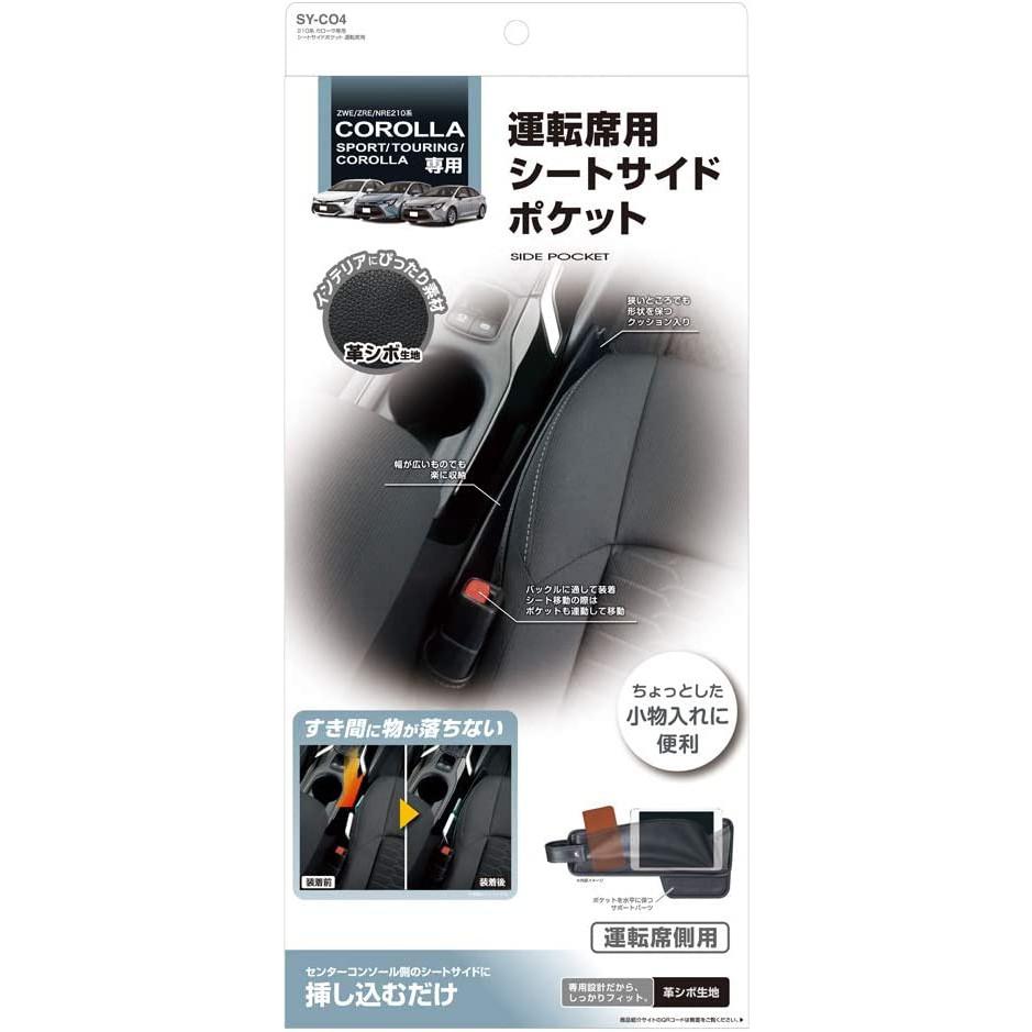 日本原裝 COROLLA 專用 椅縫收納袋 置物盒 收納空間 TOYOTA COROLLA SPORT ALTIS