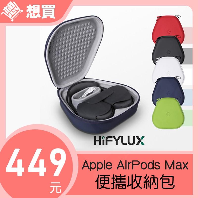 【現貨高雄】Apple Airpods MAX 收納包 蘋果 hifylux 收納盒