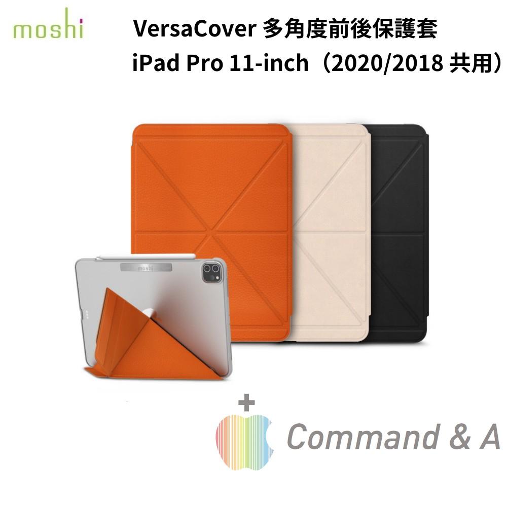 Moshi VersaCover iPad Pro 11吋(第1代/第2代)多角度前後保護套 平板皮套 平版側掀