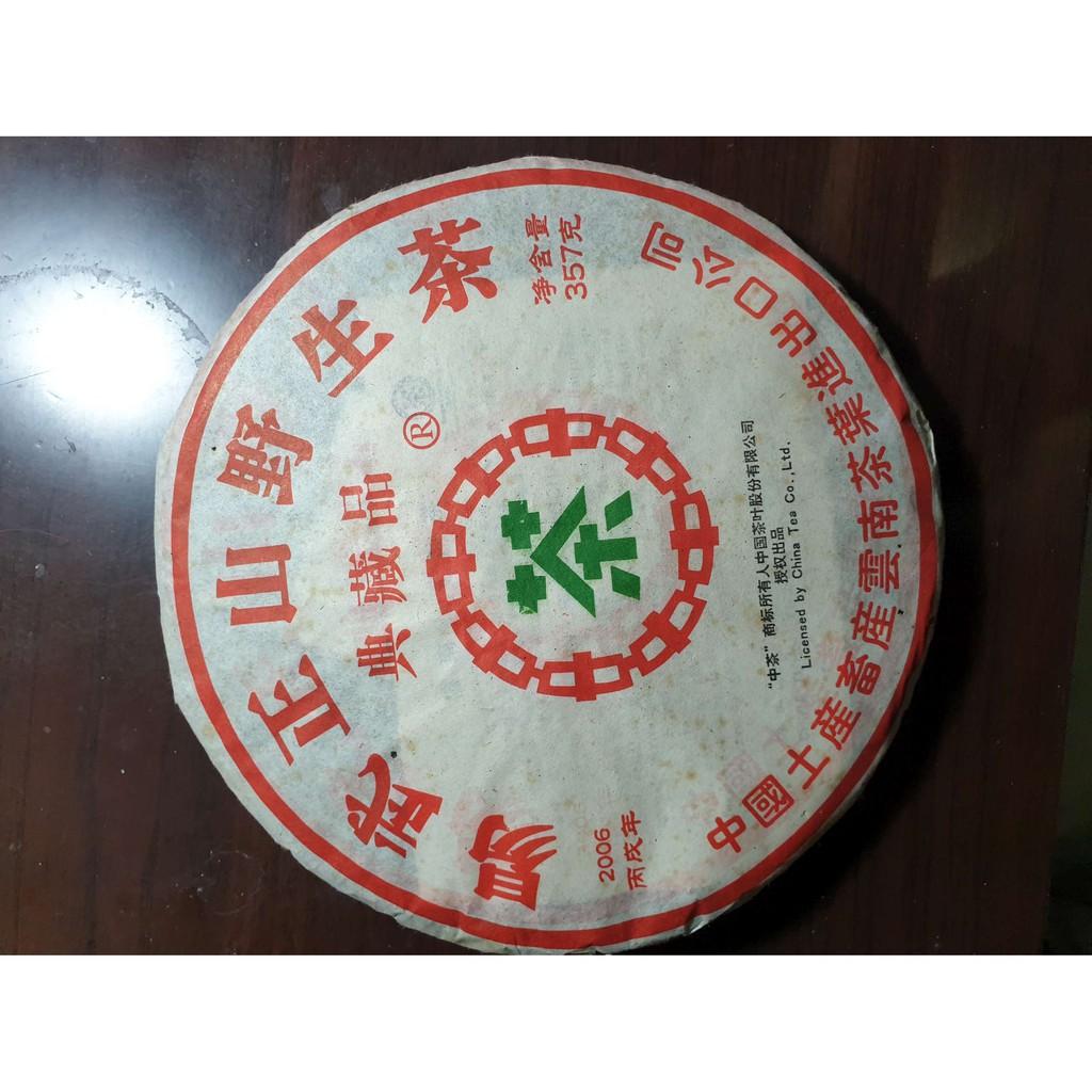 【茶與壺】2006年 易武正山野生茶 中茶牌 綠大樹 典藏品  生茶 高級中老茶 乾倉