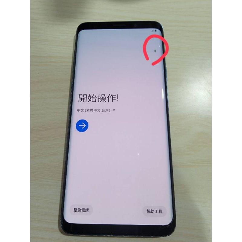 三星S9+ 128G 二手 手機 空機