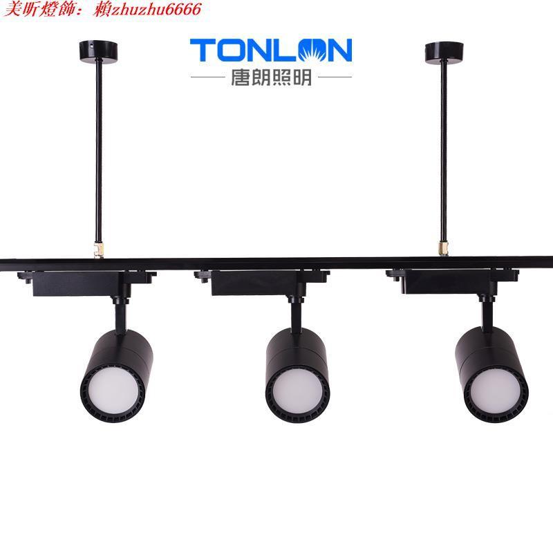 (軌道燈)攝影燈拍攝燈 led軌道燈散光柔光補光主播直播拍照燈具服裝工作室