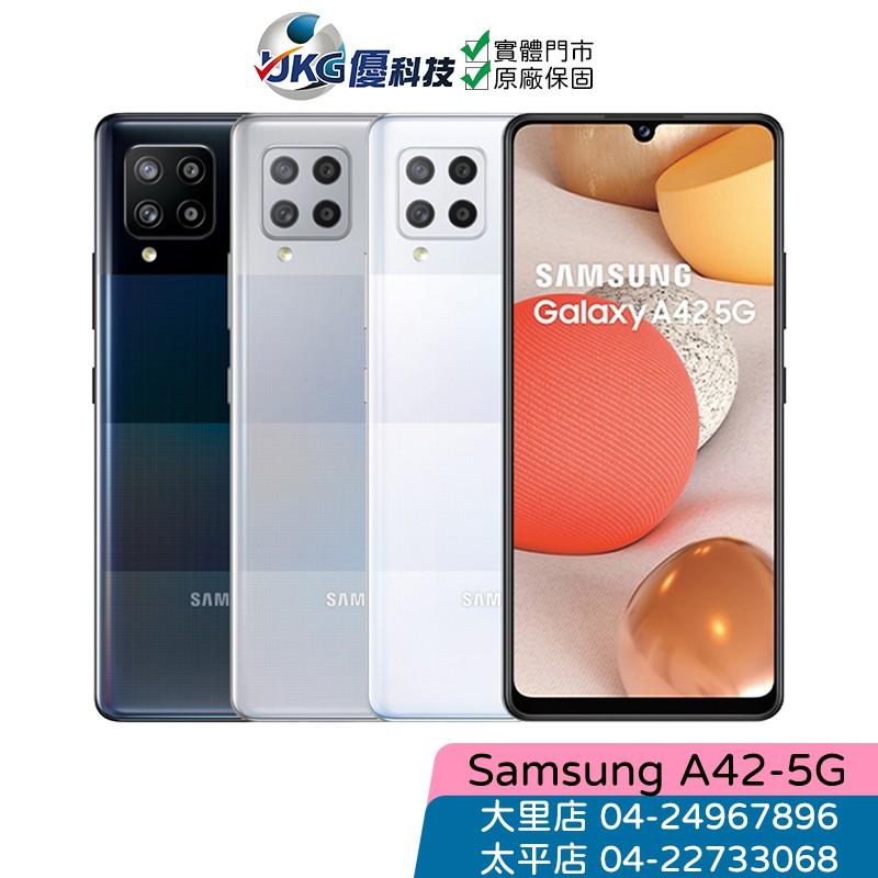 SAMSUNG Galaxy A42 5G (6G/128G) 智慧型手機 絢幻黑/絢幻灰/絢幻白【優科技】